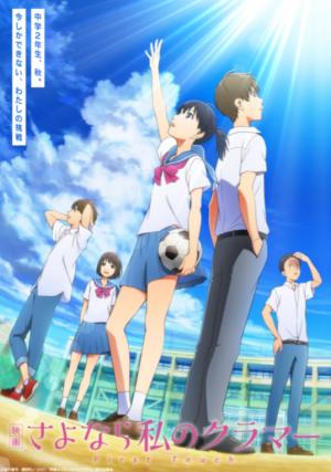 Sayonara Watashi no Cramer Movie: First Touch Coming in April 2021