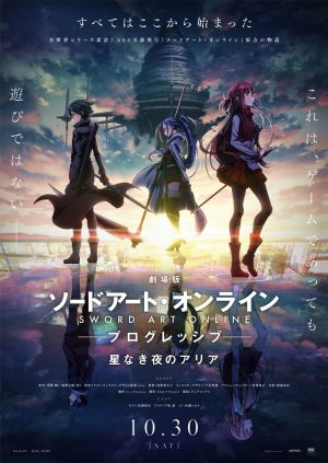 """Check Out the New Promo Video for """"Sword Art Online: Progressive Movie"""" Featuring the Theme Song by LiSA!"""