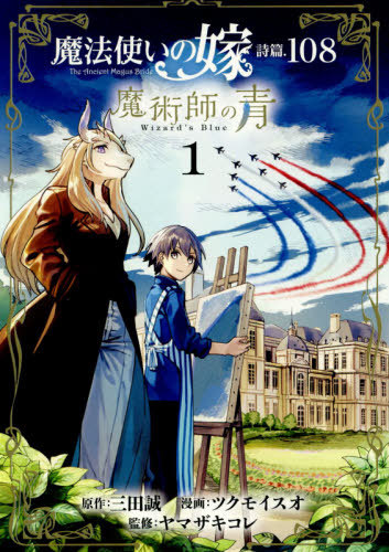 The-Ancient-Magus-Bride-Shihen-108-Majutsushi-no-Ao-manga A Mesmerizing Spin-off - The Ancient Magus' Bride: Wizard's Blue