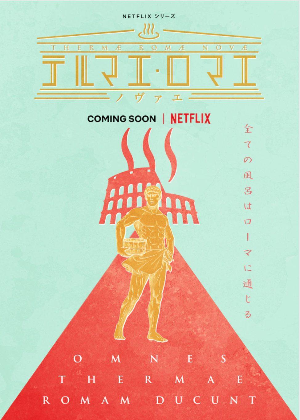 Thumbnail_Coming-Soon Season TBA Anime Chart