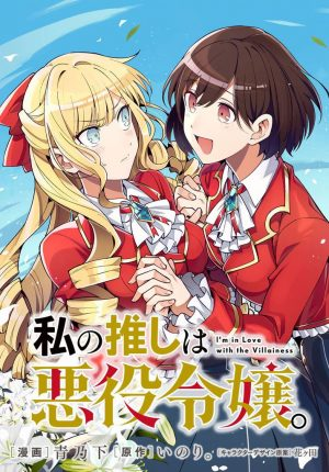 Watashi-no-Oshi-wa-Akuyaku-Reijou-manga-300x430 Falling for the Bad Girl - Watashi no Oshi wa Akuyaku Reijou (I'm in Love With the Villainess), Light Novel, Vol.1