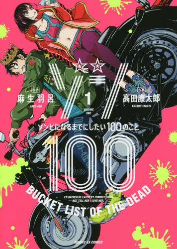 Zon-100-Zombie-ni-Naru-Made-ni-Shitai-100-no-Koto-manga It's All About Perspective — Zom 100: Bucket List of the Dead