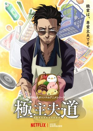 Gokushufudou (The Way of the Househusband) Anime Finally Coming in 2021!