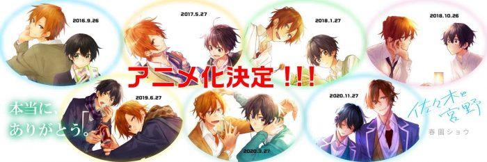 miyano-and-sasaki-700x233 BL Manga Sasaki and Miyano Gets Anime Adaptation!