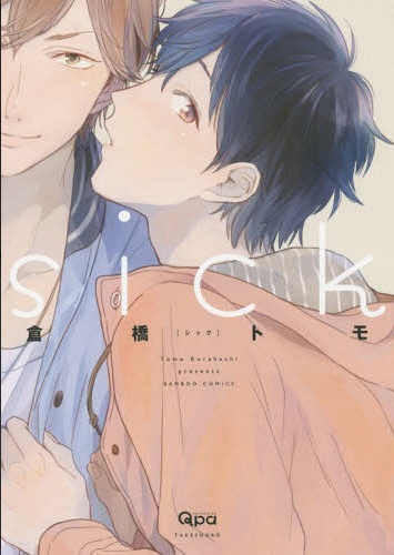 Love-Nest-1 Top 10 Yaoi Manga [Updated Best Recommendations]