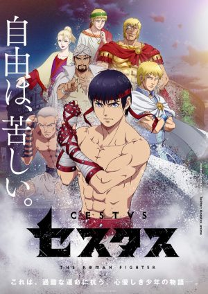 "New ""Cestvs: The Roman Fighter"" CM Features Ending Theme ""Kireida"" by Sarasa Kadowaki"