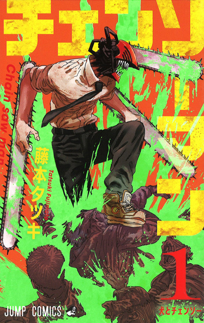 Chainsow-Man-Teaser-Visual Chainsaw Man