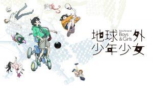 Chikyuugai Shounen Shoujo (Extra-Terrestrial Boys & Girls)