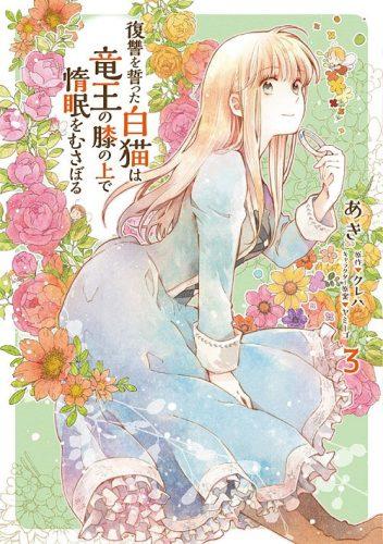 Fukushu-wo-Chikatta-Shironeko-wa-Ryuo-no-Hiza-no-Ue-de-Damin-wo-Musaboru-manga-1-352x500 The Life of Being An Overpowered Human -- The White Cat's Revenge as Plotted from the Dragon King's Lap