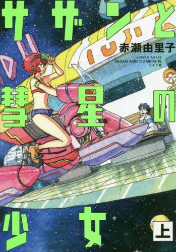 Sazan-to-Suisei-No-Shojo-manga-1 Cosmic Love in Sazan & Comet Girl
