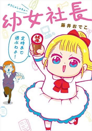 """Youjo-Shacho-Cute-Executive-Officer-KV Adorably Hilarious """"Youjo Shachou"""" Is Out This Winter!"""