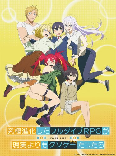 full-dive-rpg-key-visual-373x500 Light Novel 'Kyuukyoku Shinka Shita Full Dive RPG ga Genjitsu yori mo Kusoge Dattara' Gets Anime Adaptation!
