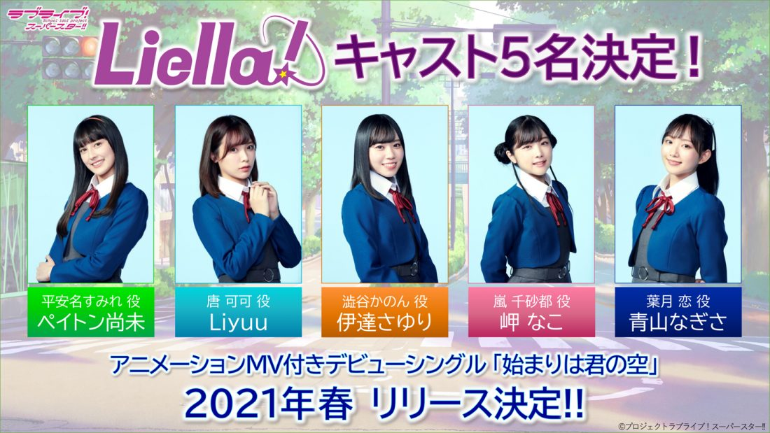 liella-love-live-superstars Love Live! Superstar!! Reveals Voice Cast for 'Leilla' and Announces Debut Album Out Next Spring!