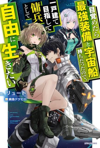reborn-as-a-space-mercenary-338x500 From Isekai and Mercenaries to Horror and Romance, Seven Seas Licenses 7 Light Novel and Manga Titles!
