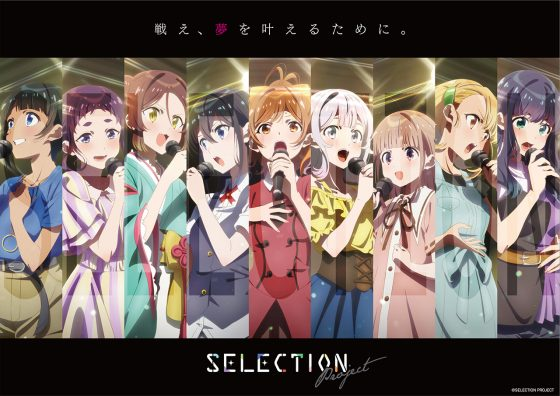 "selection-project-kv1-560x396 Audition Reality Show Anime ""Selection Project"" Releases Teaser Video, Key Visual!"