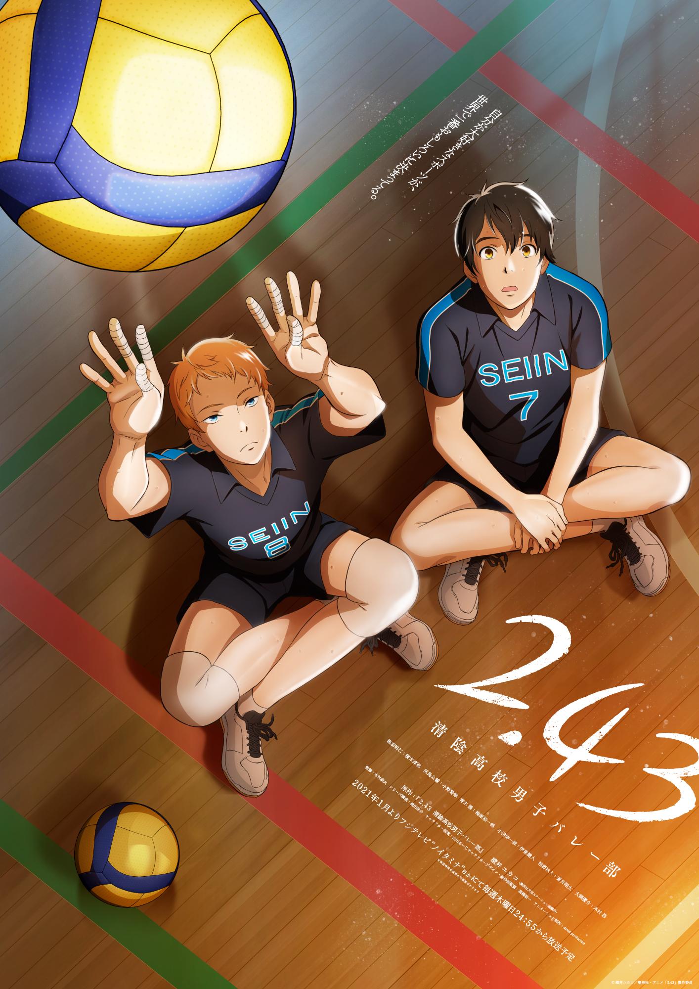 2.43-Seiin-High-School-Boys-Volleyball-Club-manga-illustration It's Not BL. Still, We Love the Sexual Tension in 2.43: Seiin High School Boys Volleyball Club!