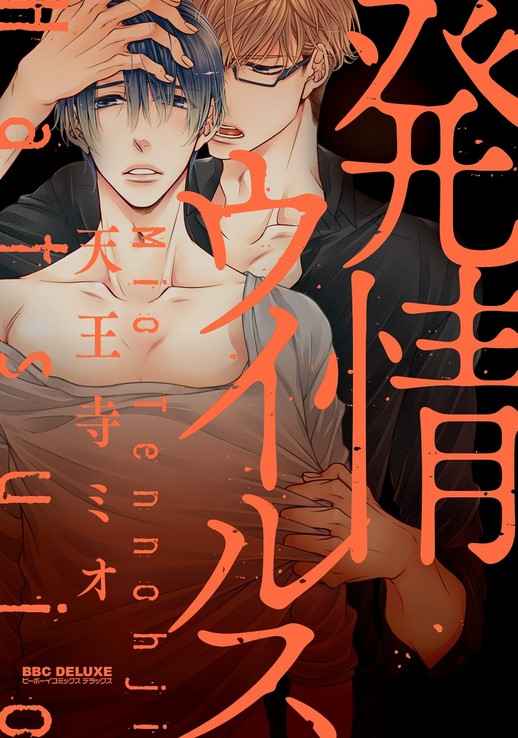 Ten-Count-2 6 BL/Yaoi Manga Like Ten Count [Recommendations]