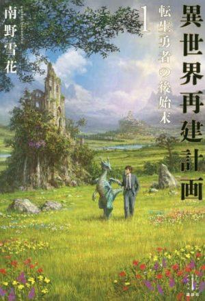 Kuma-Kuma-Kuma-Bear-manga-300x446 Top 5 Isekai Light Novels of 2020 [Best Recommendations]