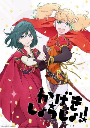 "Drama Club Anime ""Kageki Shoujo!!"" (Kageki Shojo!!) Reveals PV!!"