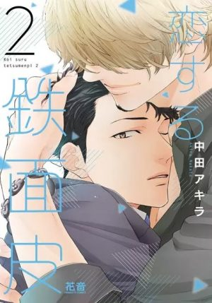 A Shy Boy And a Tsundere Guy Fall in Love in Koisuru Tetsumenpi
