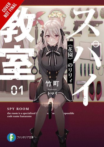 The-Maid-I-Recently-Hired-is-Mysterious-Vol.-1-353x500 Yen Press Announces Eight New Titles for Future Publication!