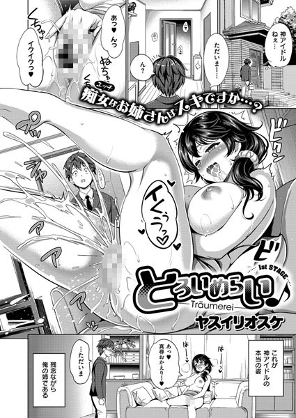 Sister-Breeder-page Top 10 Sister Hentai Manga [Best Recommendations]