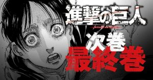 Attack on Titan Manga Will End in April 2021!