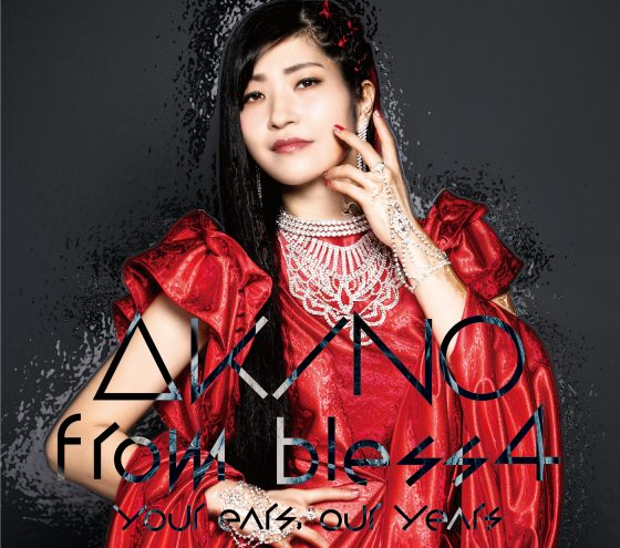 「your-ears-our-years」初回限定盤J写-560x495 Akino from bless4 Releases  First Official Music Video for Genesis of Aquarion! 15th Anniversary Album Out on March 24