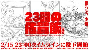 """23-Ji No Saga-Meshi Anime"" Will Entice and Help the Food Industry Affected by the Corona Pandemic!"