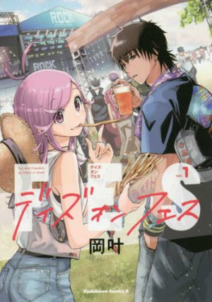 A Manga for Every Music Fan - Days on Fes