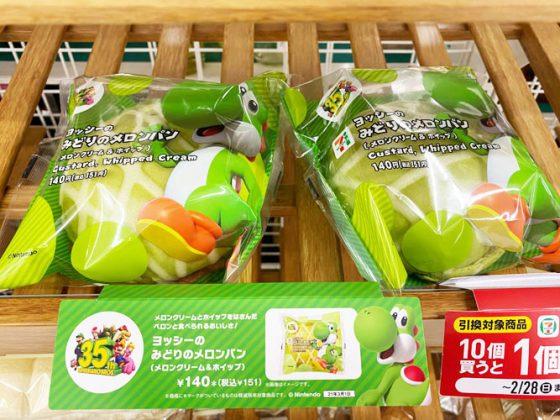 Marios-35th-Anniversary-logo-Wallpaper Celebrate Mario's 35th Anniversary With These Themed Japanese Conbini Snacks!