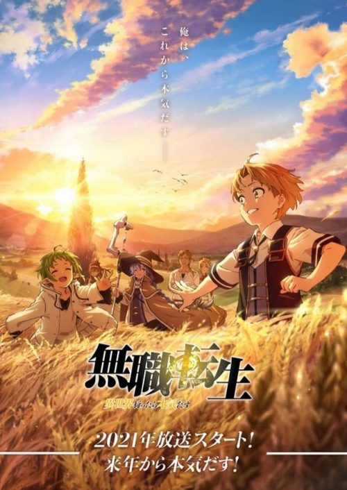 6 Anime Like Mushoku Tensei: Jobless Reincarnation [Recommendations]