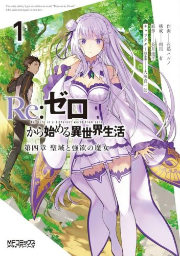 ReZERO-Starting-Life-in-Another-World-Chapter-4-Seiiki-to-Goyoku-no-Majo-manga-352x500 The Journey to Get Rem Back Begins -- Re: ZERO -Starting Life in Another World-, Chapter 4: The Sanctuary and the Witch of Greed, Vol. 1