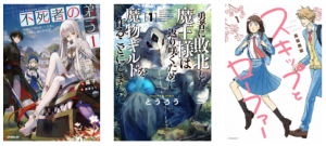 Fantasy, Romance, and Lots of Comedy in Seven Seas' New Manga and Light Novel Announcements!