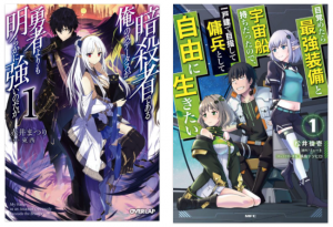 Fantasy and Sci-Fi Isekai Series Newly Licensed by Seven Seas!