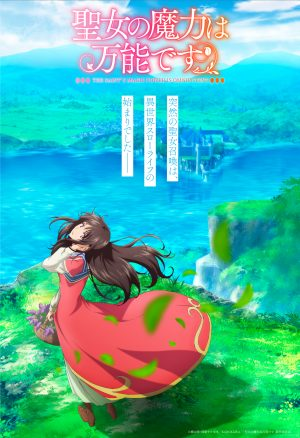 "New Isekai Anime ""Seijo no Maryoku wa Bannou Desu "" (The Saint's Magic Power is Omnipotent) Will Bless Us Spring 2021!"