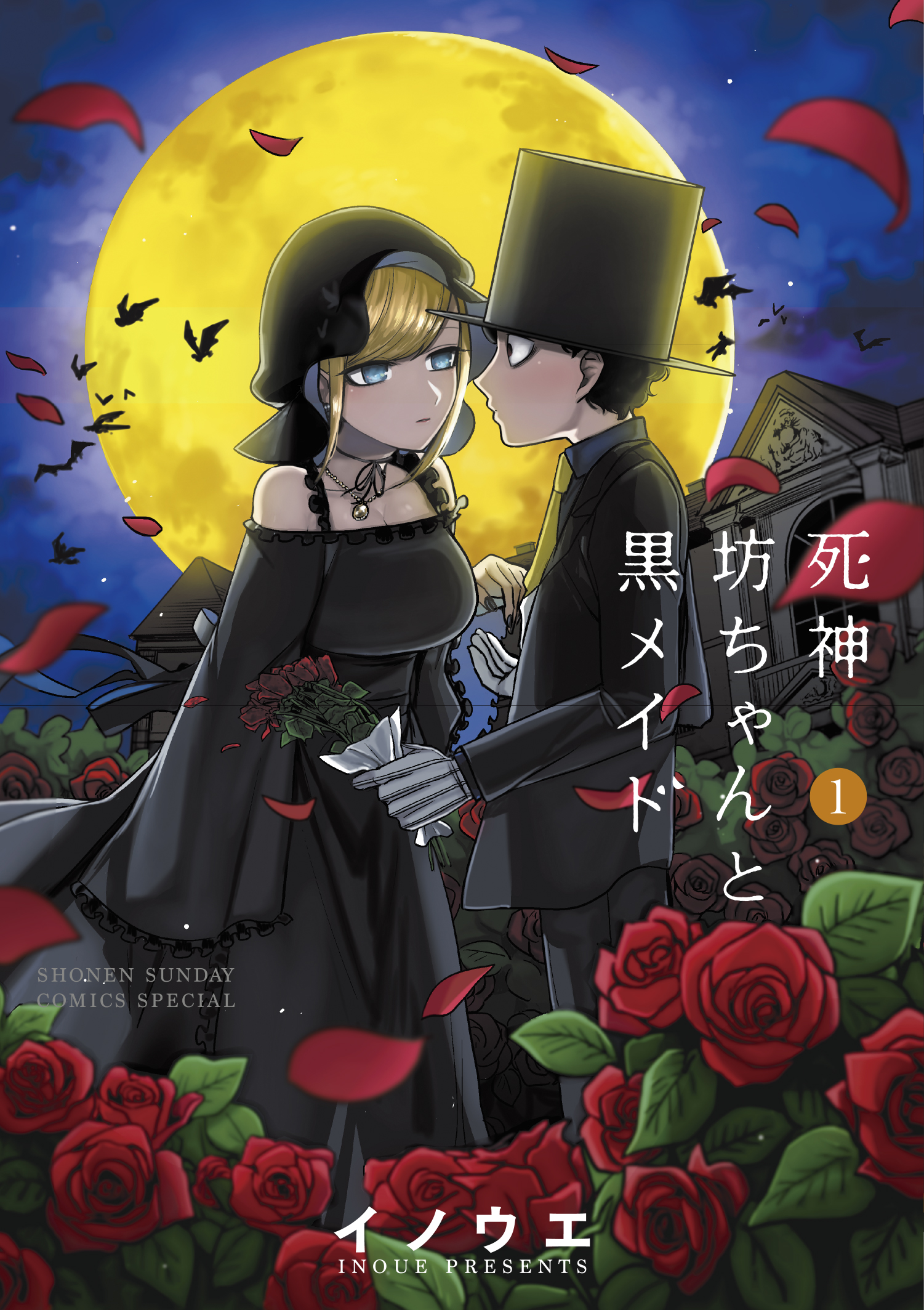 "Shinigami-Bocchan-to-Kuro-Maid-The-Duke-of-Death-and-His-Maid-KV Tantalizing Love Comedy ""Shinigami Bocchan to Kuro Maid"" (The Duke of Death and His Maid) Arrives in 2021!"