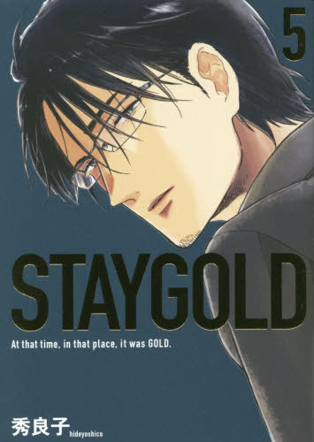 Stay-Gold Stay Gold: It's Not Incest If You're Not Blood-Related