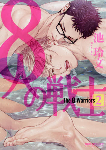 The-8-Warriors A Different Spin to Swordfights and Yaoi: 8nin no Senshi (The 8 Warriors)