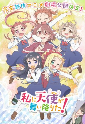 """Watashi ni Tenshi ga Maiorita!"" (Wataten! An Angel Flew Down to Me) Will Release New Movie!!"