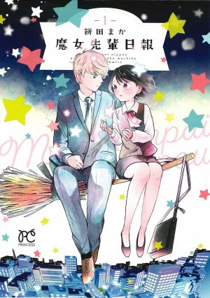 """Seven Seas Acquires Rom-Com Manga """"Daily Report About My Witch Senpai"""""""