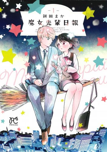 """dailyreportwitch-img-352x500 Seven Seas Acquires Rom-Com Manga """"Daily Report About My Witch Senpai"""""""