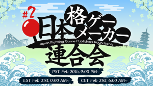 Fighting Game Fans Invited to the Japan Fighting Game Publisher Roundtable #2 Livestream!