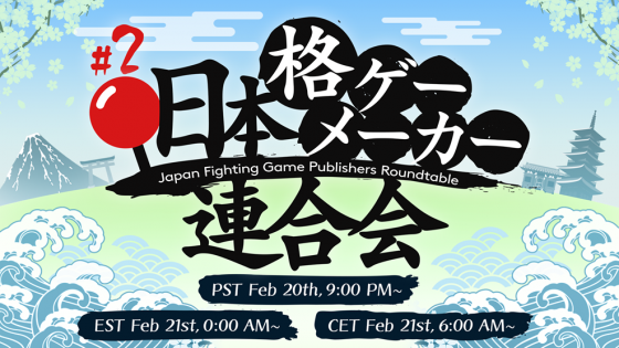image002-560x315 Fighting Game Fans Invited to the Japan Fighting Game Publisher Roundtable #2 Livestream!