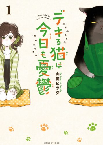 """masterfulcat-img-356x500 Comedy Slice of Life Manga Series """"The Masterful Cat Is Depressed Again Today"""" Licensed by Seven Seas!"""