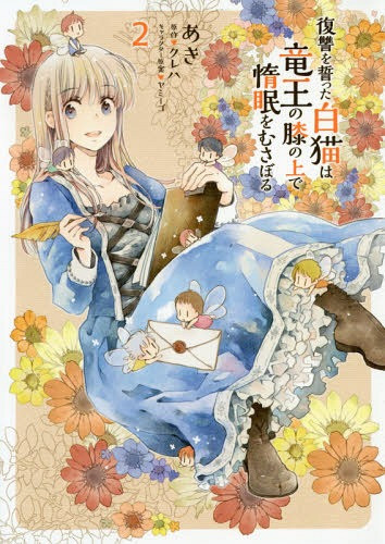 The White Cat's Revenge as Plotted from the Dragon King's Lap, Vol. 2 [Manga Review]