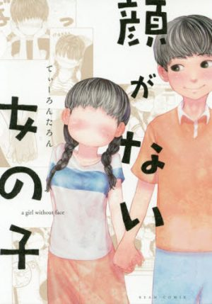 A Weirdly Cute Relationship in The Girl Without a Face