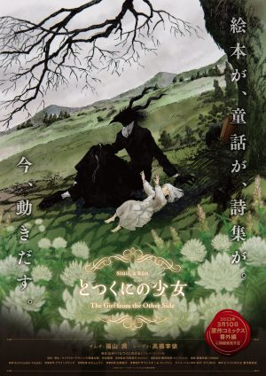 """New Fantasy Anime """"Totsukuni no Shoujo OVA"""" (The Girl From the Other Side: Siúil, a Rún) Unveiled its KV & PV !!"""