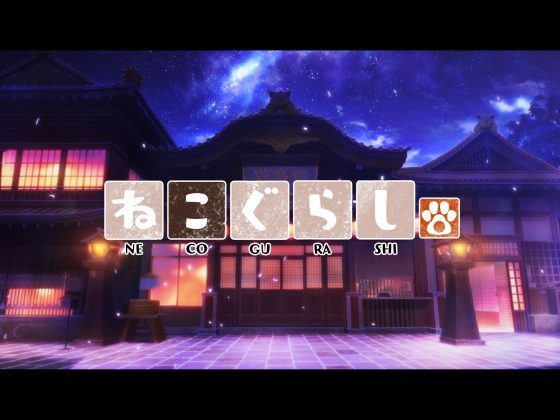 necogurashi3-vol1-logo-cv-w1000-560x420 ASMR Series NECOGURASHI Opens New Official Website, Releases Anime PV to Commemorate the Start of Season 3
