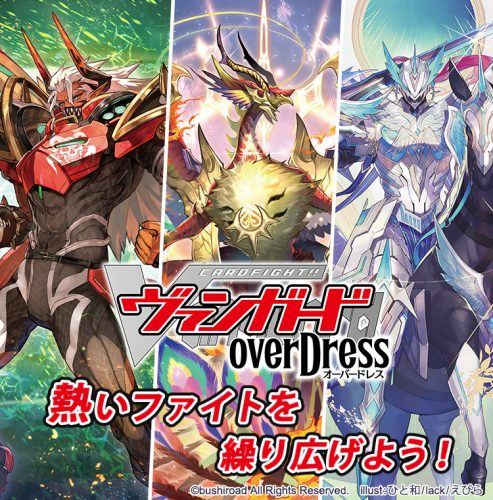 """slide_vanguard_sp_vgd_2-493x500 Sentai Set to Deal """"CARDFIGHT!! VANGUARD overDress"""" on HIDIVE This Spring!"""